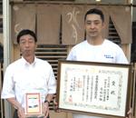 第25回全国菓子大博覧会 「日本商工会議所会頭賞」受賞